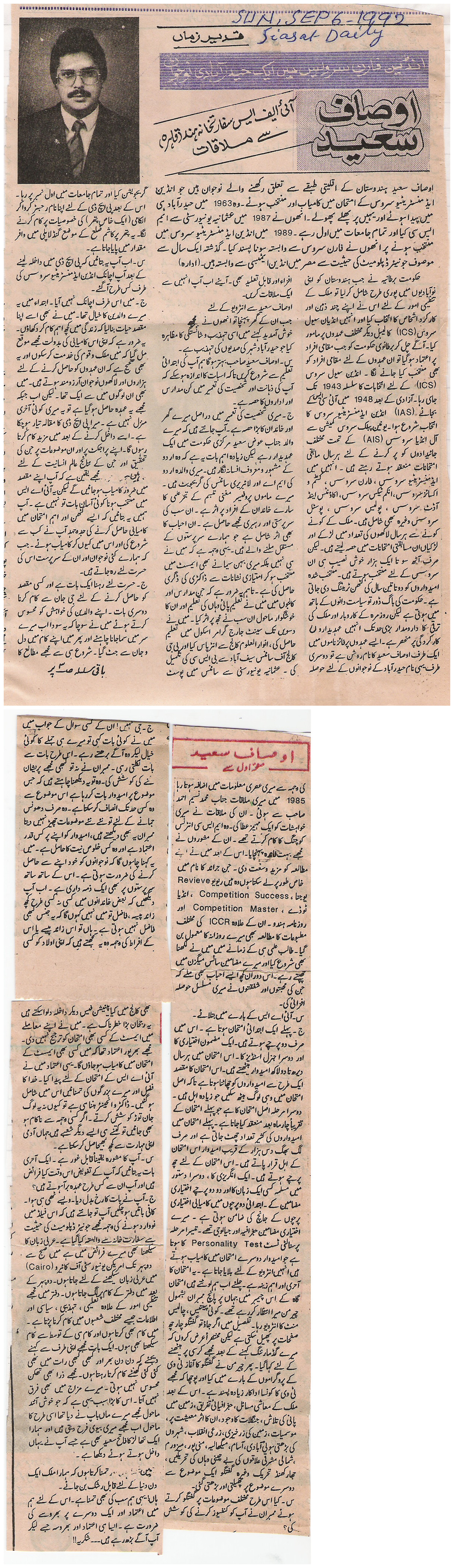 Ausaf Sayeed's interview by Qadeer Zaman