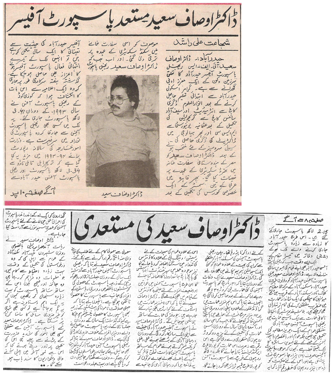 Ausaf Sayeed's interview by Shujat Ali Rashed - The Munsif Daily