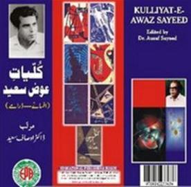 Kulliyat-e-Awaz Sayeed
