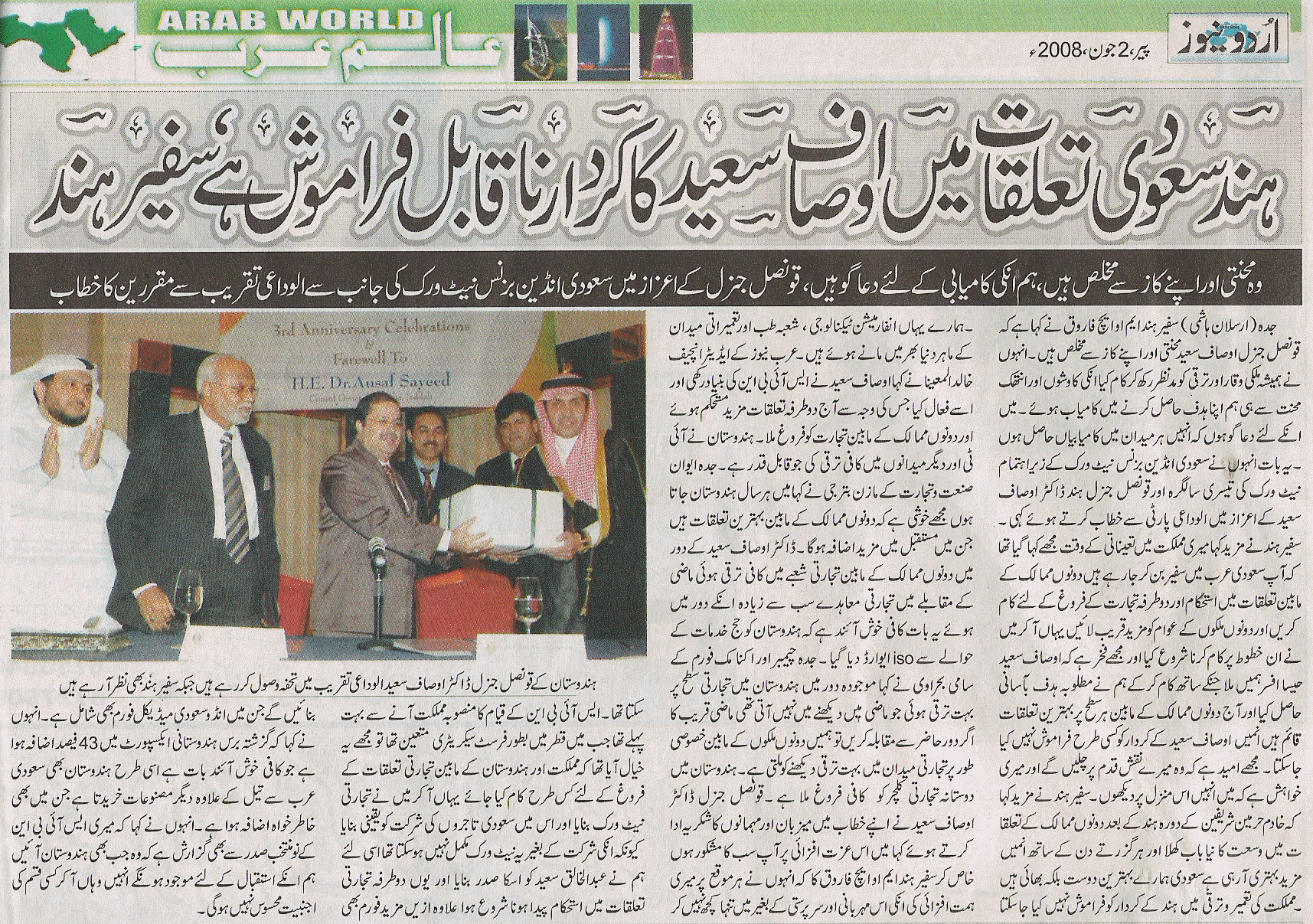Farewell by SIBN - Urdu News, June 2, 2008